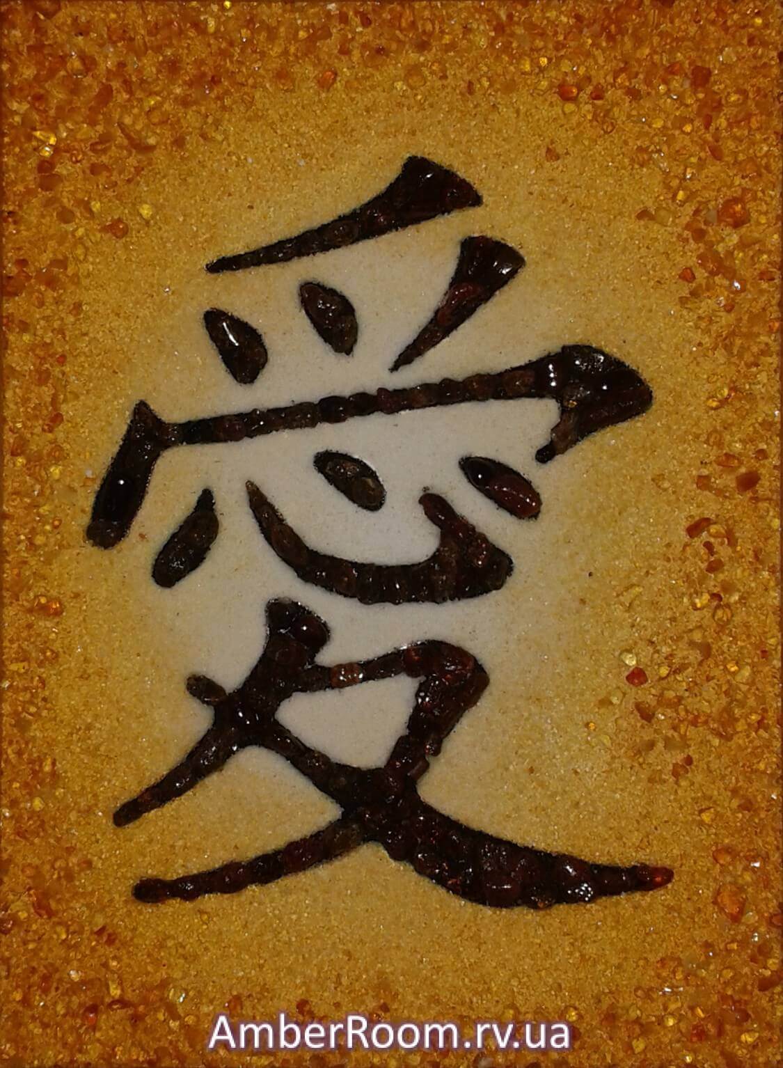 Ієрогліф